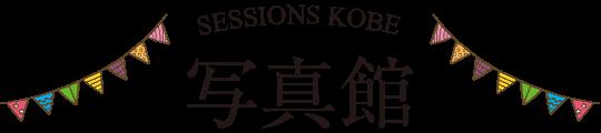 SESSIONS KOBE 写真館